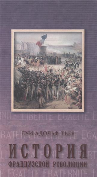 История Французской революции. В трех томах. Том 3