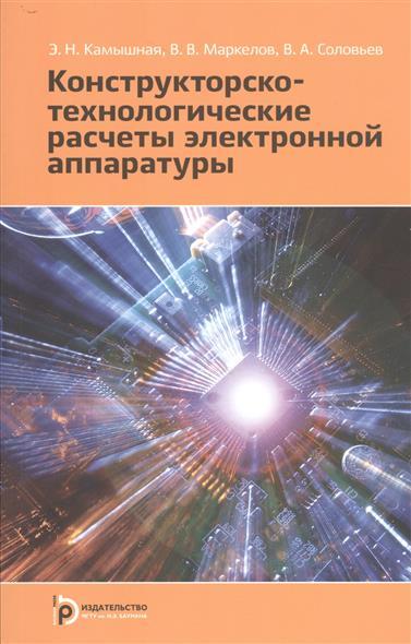 Камышная Э., Маркелов В., Соловьев В. Конструкторско-технологические расчеты электронной аппаратуры
