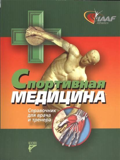 Спортивная медицина. Справочник для врача и тренера. Издание 3-е, дополненное и исправленное