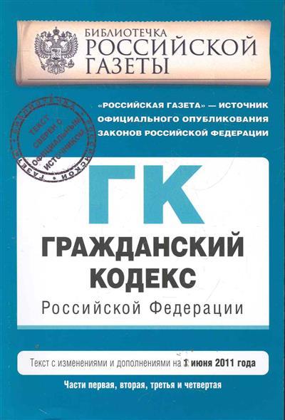 ГК РФ ч. 1, 2, 3, 4