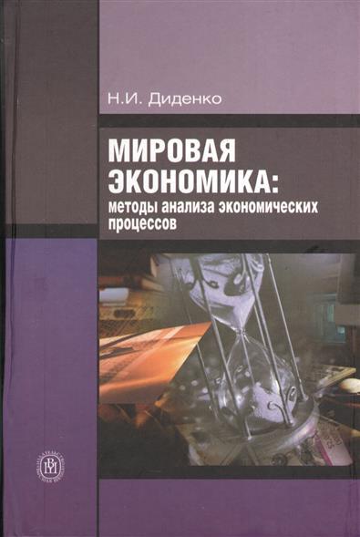 Диденко Н. Мировая экономика: методы анализа экономических процессов диденко н сказочный пластилин