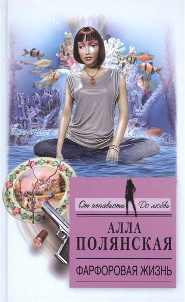 Полянская А. Фарфоровая жизнь ISBN: 9785699972944 полянская и читающая вода