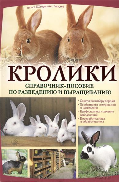 Кролики. Справочник-пособие по разведению и выращиванию