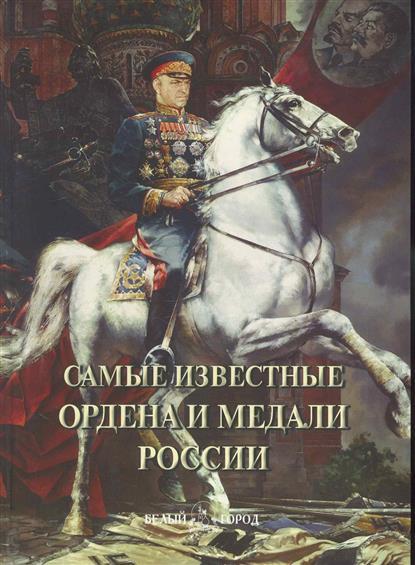 Самые известные ордена и медали России Илл. энциклопедия