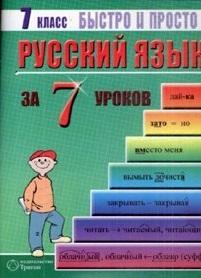 Русский язык 7 кл. за 7 уроков