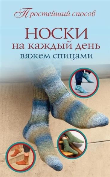 Носки на каждый день. Вяжем спицами