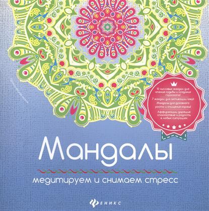 Матин И. Мандалы. Медититируем и снимаем стресс матин и янтры защитные символы востока