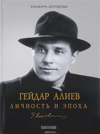Гейдар Алиев. Личность и эпоха (комплект из 3 книг)