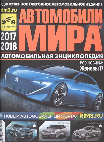 Автомобили мира. 2017/2018. Автомобильная энциклопедия