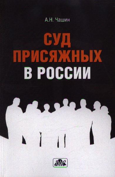 Чашин А. Суд присяжных в России. Учебное пособие