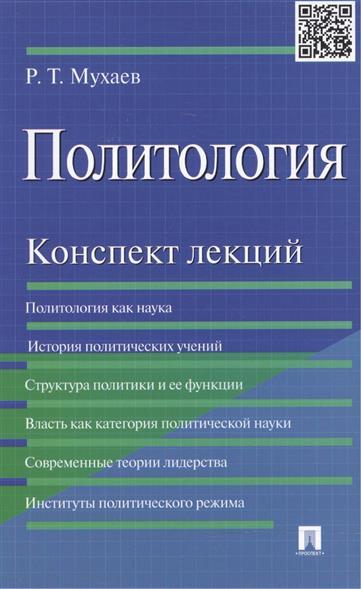 Политология Конспект лекций