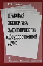 Правовая экспертиза законопроектов в Гос. Думе