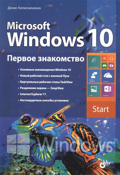 Колисниченко Д. Microsoft Windows 10. Первое знакомство колисниченко д microsoft windows 10 первое знакомство