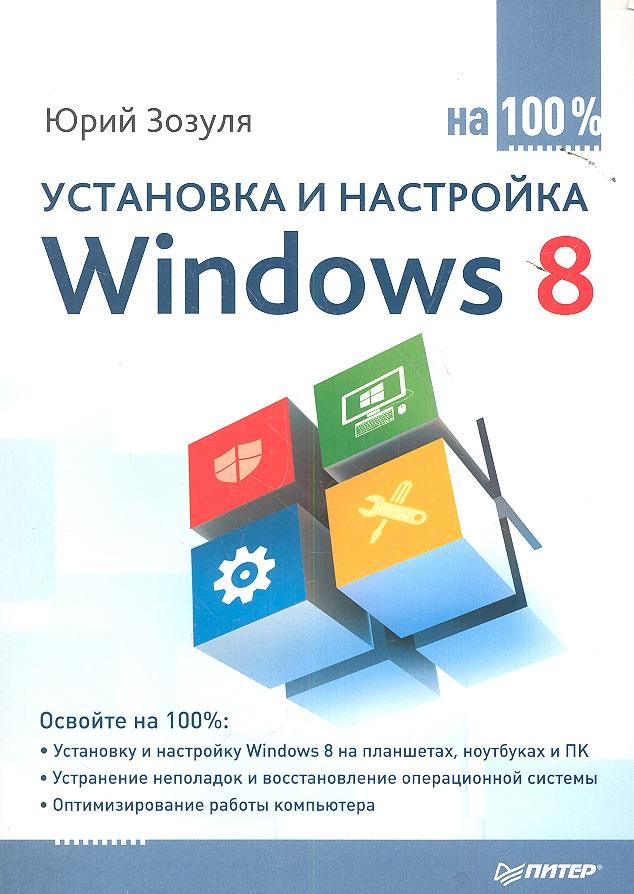 Зозуля Ю. Установка и настройка Windows 8 на 100 % ю с ковтанюк windows xp установка обновление настройка и восстановление