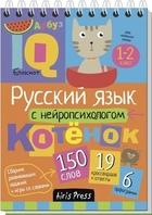 Умный блокнот. Русский язык с нейропсихологом. 1-2 класс