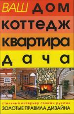 Богданович А. Ваш дом коттедж квартира дача куплю дом или коттедж в солотче