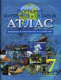 Атлас. География материков и океанов. 7 класс