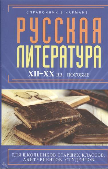 Русская литература. XII - XX вв. Пособие