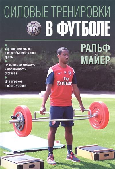 Майер Р. Силовые тренировки в футболе (перевод с английского языка)