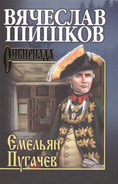 Шишков В. Емельян Пугачев. Книга первая. Собрание сочинений шишков в ватага