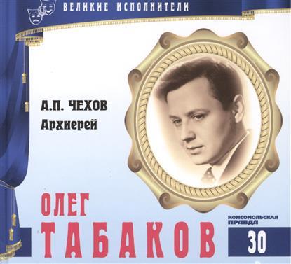 Великие исполнители. Том 30. Олег Табаков (р. 1935). (+аудиокнига CD