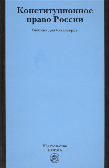Кокотов А., Саликов М. (ред.) Конституционное право России
