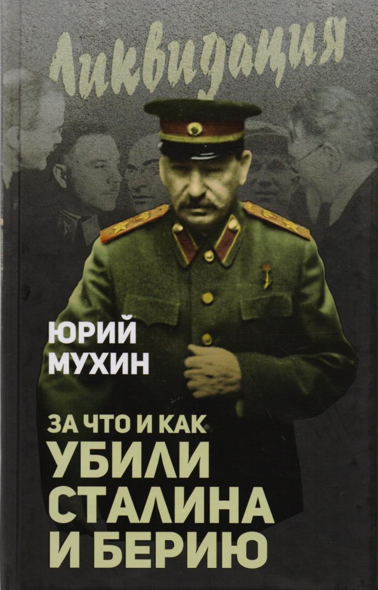 Мухин Ю. За что и как убили Сталина и Берию ISBN: 9785906979155