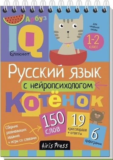 Соболева А.: Умный блокнот. Русский язык с нейропсихологом. 1-2 класс