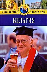 Макдоналд Дж., Бати Э. Бельгия Путеводитель