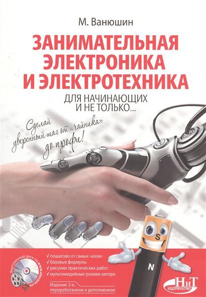 Ванюшин М. Занимательная электроника и электротехника для начинающих и не только… Книга+виртуальный диск 2 издание