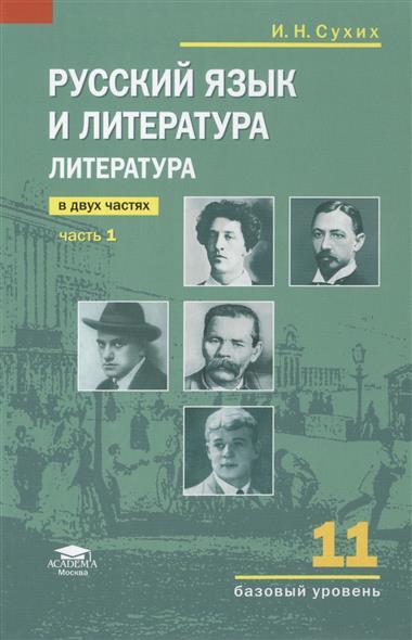 Русский язык и литература. Литература (базовый уровень). Учебник для 11 класса. В двух частях. Часть 1