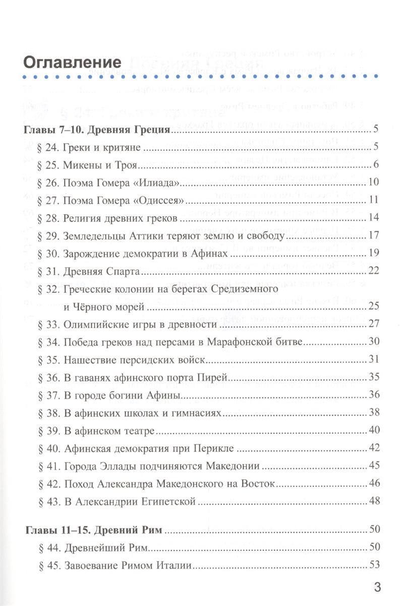 История древнего мира: 5 класс: поурочные планы по учебнику а.а.вигасина и др