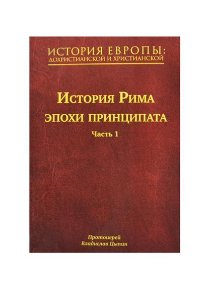 История Европы: дохристианской и христианской. В 16 т. Том IV. История Рима эпохи принципата. Часть 1