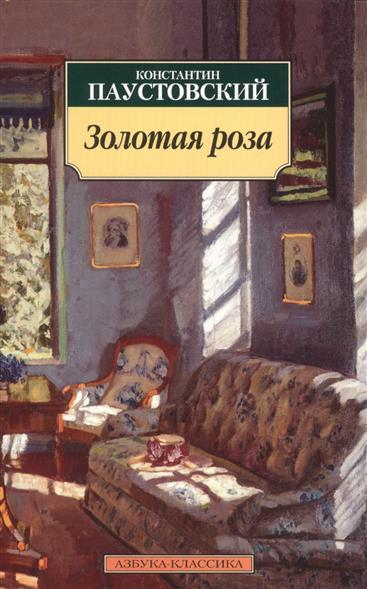 Паустовский К. Золотая роза. Повесть