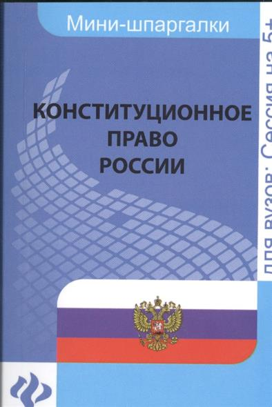 Конституционное право России: для студентов