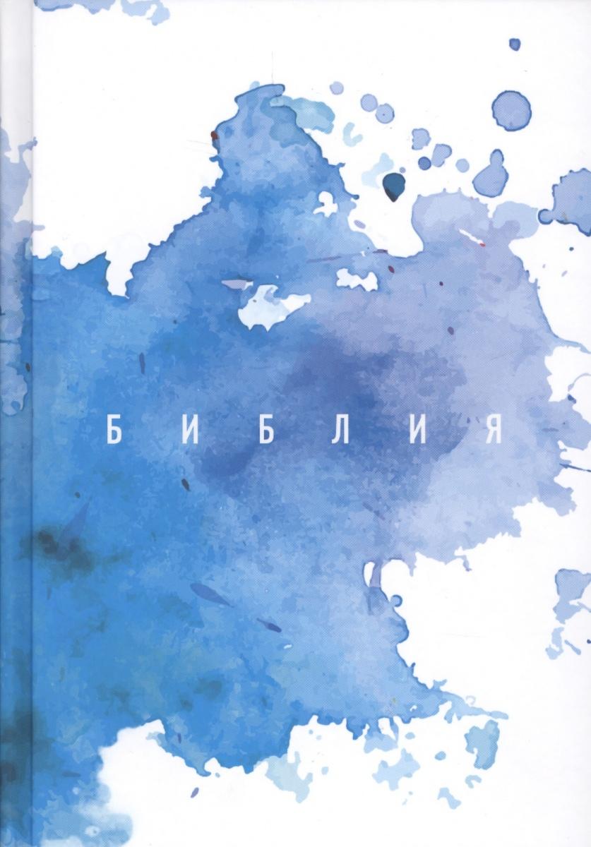 Богословский А. (отв.ред.) Библия