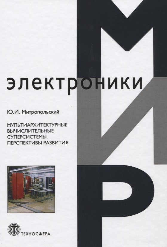 Митропольский Мультиархитектурные вычислительные суперсистемы. Перспективы развития