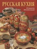 Русская кухня. 235 рецептов. 300 иллюстраций