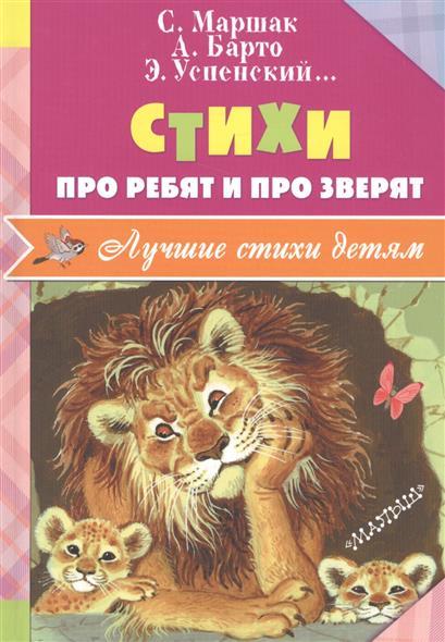 Маршак С., Барто А., Успенский Э. и др. Стихи про ребят и про зверят владимир степанов про зверят