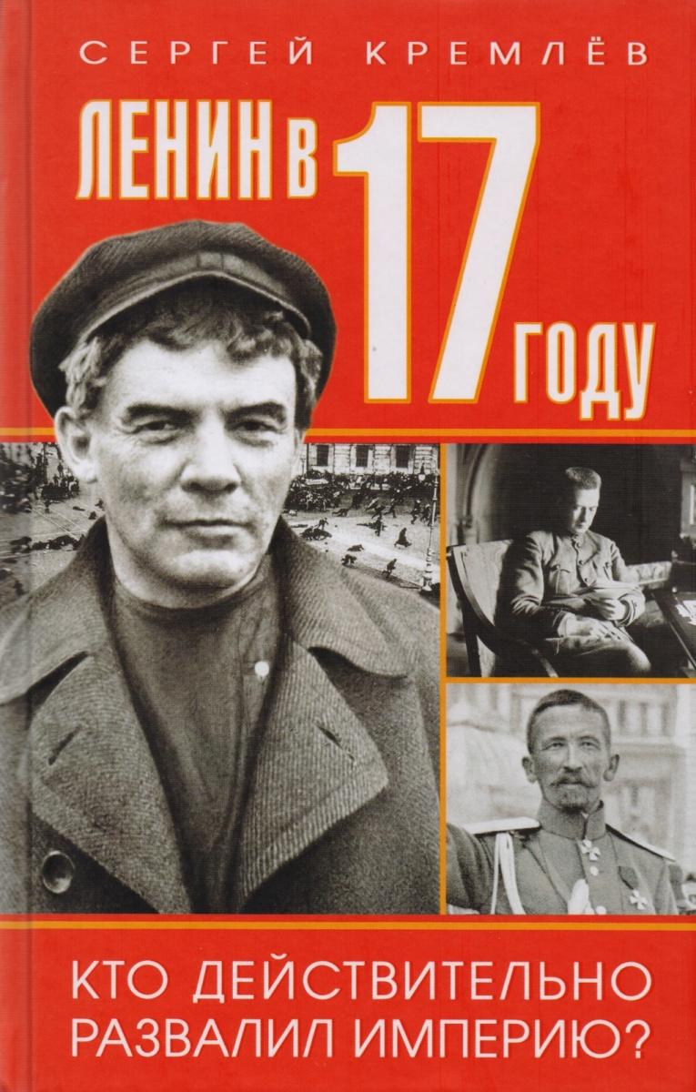 Кремлев С. Ленин в 1917 году кремлев с атомный конструктор 1