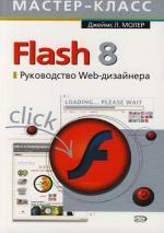 Молер Дж. Flash 8 Рук-во Web-дизайнера