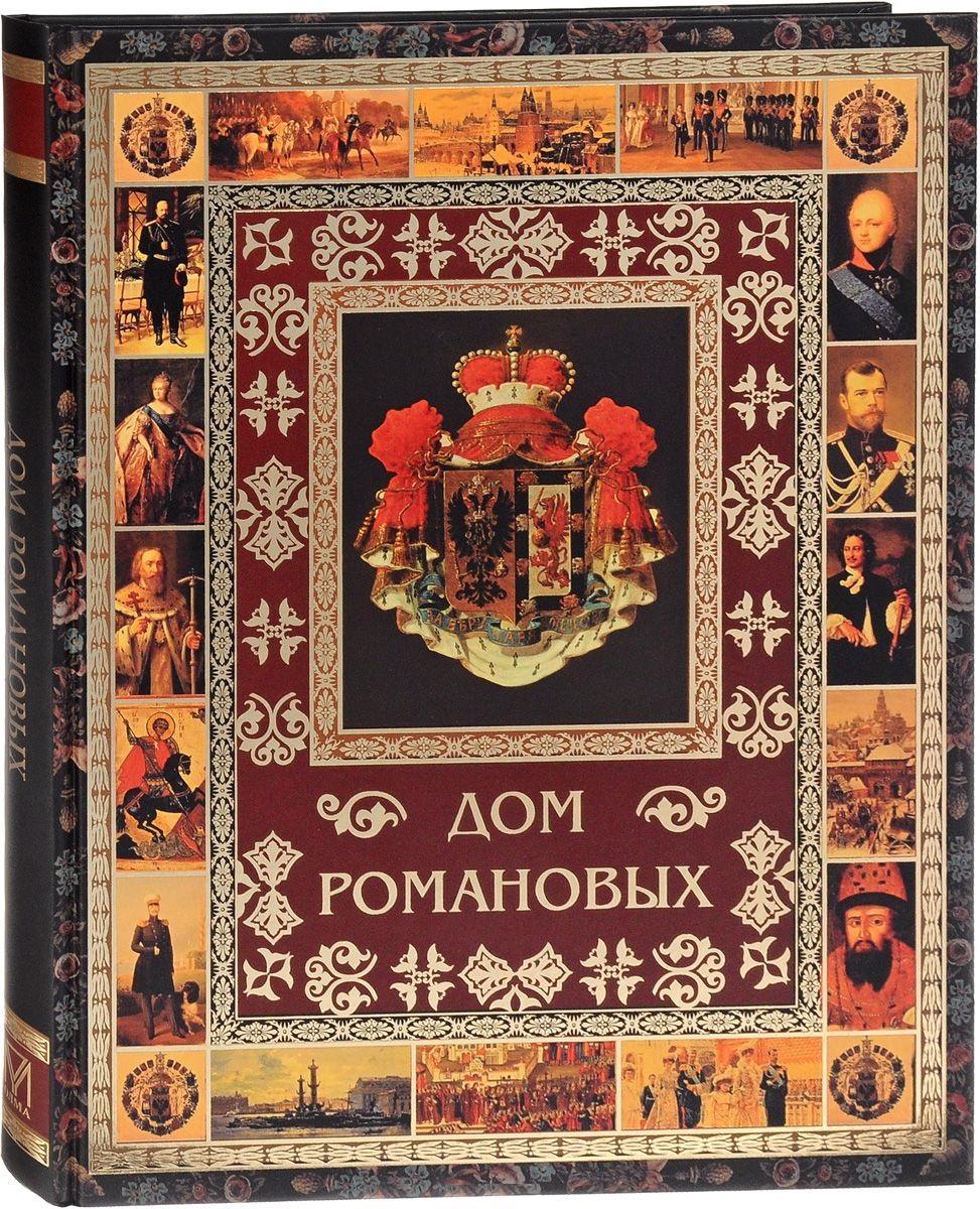 Артемов В. Дом Романовых т лобанова дом романовых 400 лет