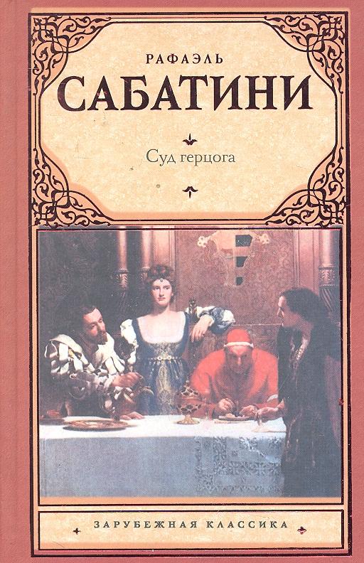 Сабатини Р. Суд герцога ISBN: 9785170753505 сабатини р лето святого мартина