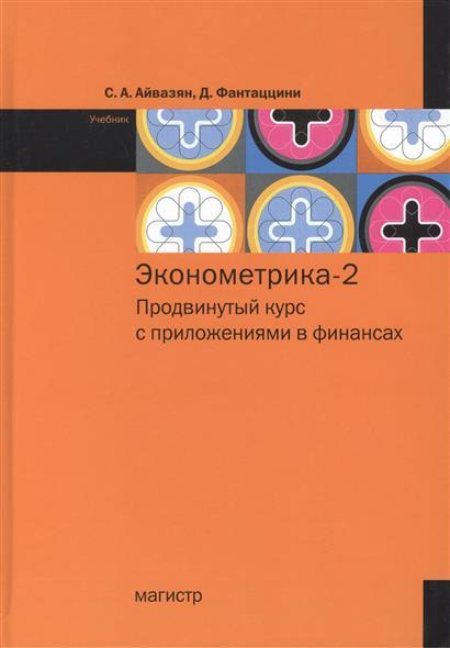 Айвазян С., Фантаццини Д. Эконометрика-2: продвинутый курс с приложениями в финансах. Учебник