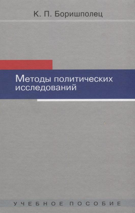Методы политических исследований. Учебное пособие