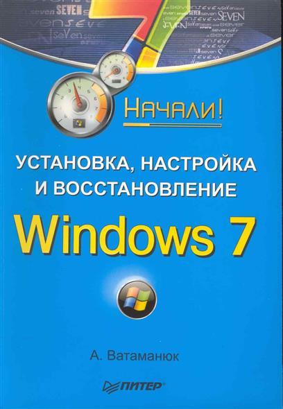 Установка настройка и восстановление Windows 7 Начали