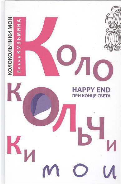 Кузьмина Е. Колокольчики мои. Happy end при конце света романова галина владимировна лицензия на happy end