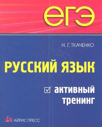 Ткаченко Н.: ЕГЭ. Русский язык. Активный тренинг