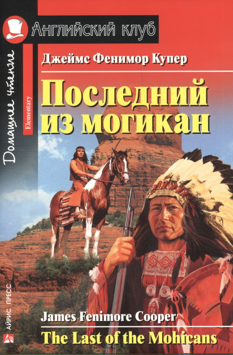 Купер Дж. Последний из могикан = The Last of the Mohicans. Домашнее чтение