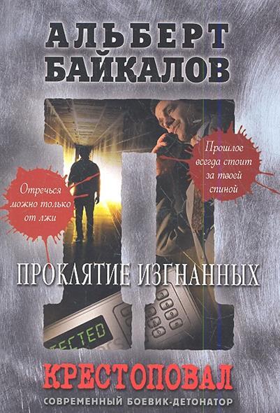 цены  Байкалов А. Проклятие изгнанных
